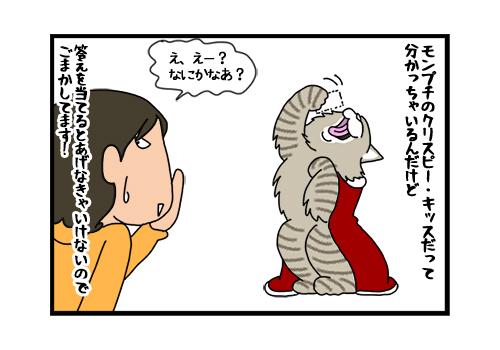 02012020_catcomic_2.jpg