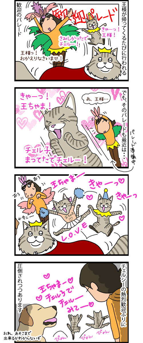 06012020_catcomic_mini.jpg