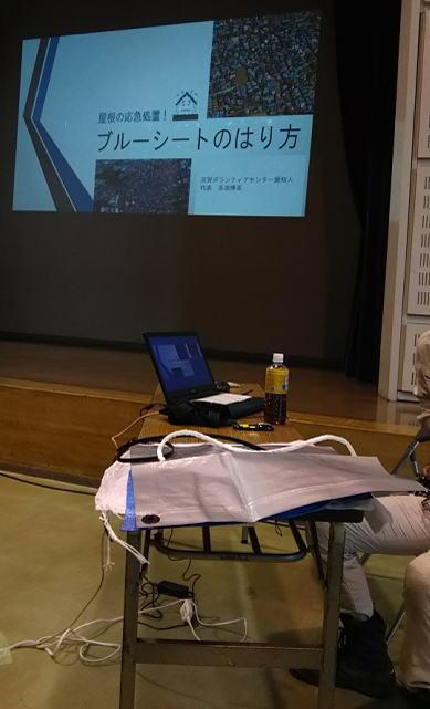 ブルーシートのはり方講習会2019/9/19