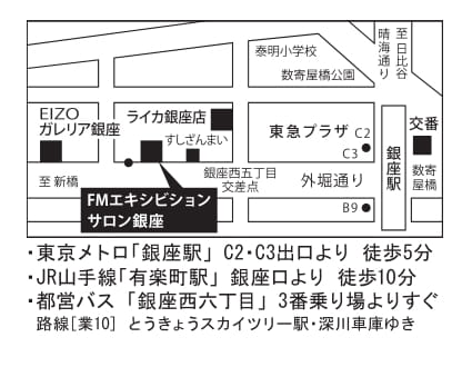 FMエキシビションサロン銀座MAP_2018_ver4ol-1