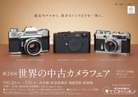 カメラフェア