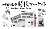 阪急催事会場マップ