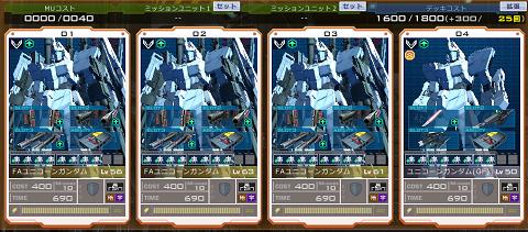 ユニコーンGF (1)