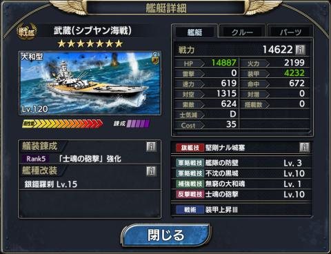 蒼焔の艦隊 シブヤン武蔵 (1)