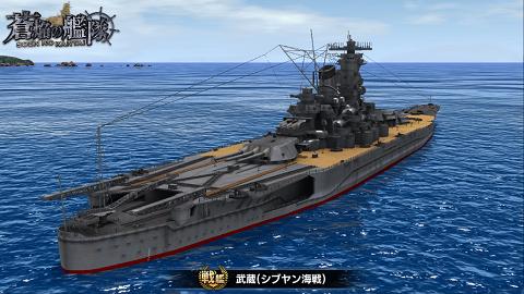蒼焔の艦隊 シブヤン武蔵 (2)