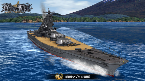 蒼焔の艦隊 シブヤン武蔵 (3)