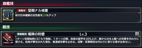 蒼焔の艦隊 シブヤン武蔵 (5)