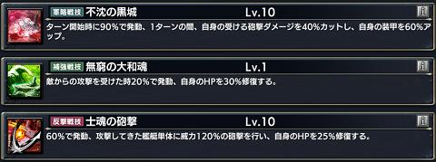 蒼焔の艦隊 シブヤン武蔵 (13)