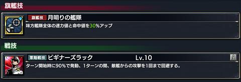 蒼焔の艦隊 照月 (2)