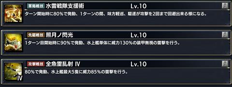 蒼焔の艦隊 照月 (3)
