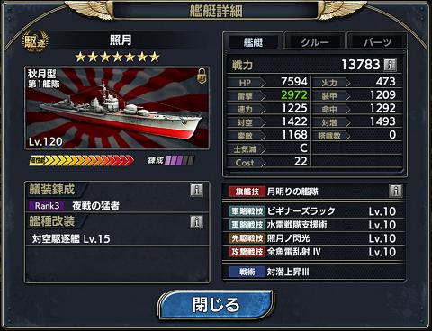 蒼焔の艦隊 照月 (4)