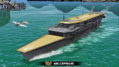 蒼焔の艦隊 加賀三段甲板 (1)