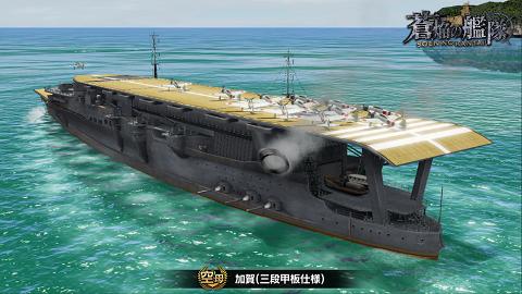 蒼焔の艦隊 加賀三段甲板 (2)