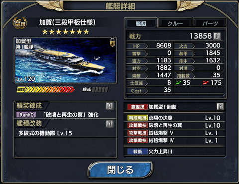 蒼焔の艦隊 加賀三段甲板 (3)