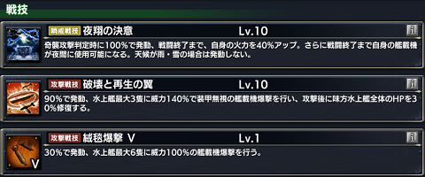 蒼焔の艦隊 加賀三段甲板 4