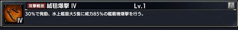 蒼焔の艦隊 加賀三段甲板 5