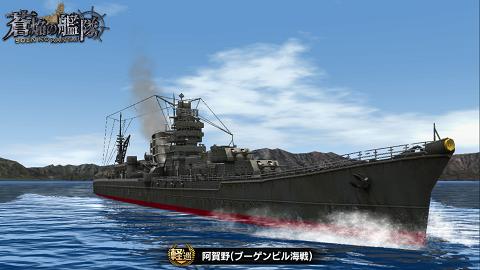蒼焔の艦隊 阿賀野ブーゲンビル (1)