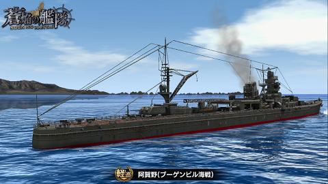 蒼焔の艦隊 阿賀野ブーゲンビル (2)