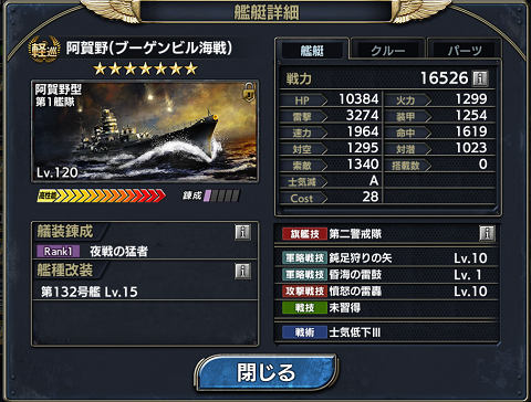 蒼焔の艦隊 阿賀野ブーゲンビル (3)