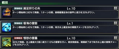 蒼焔の艦隊 阿賀野ブーゲンビル (4)