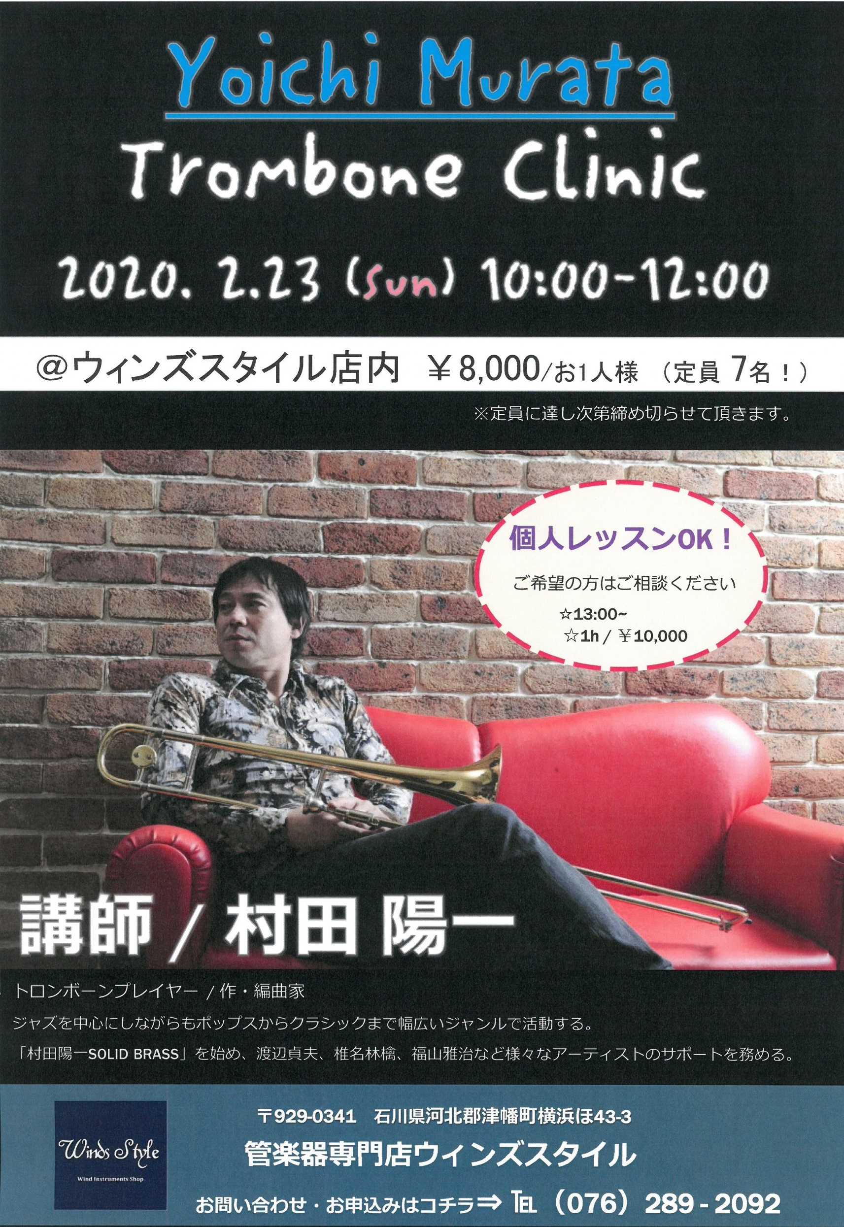 murata_lecture2020.jpg