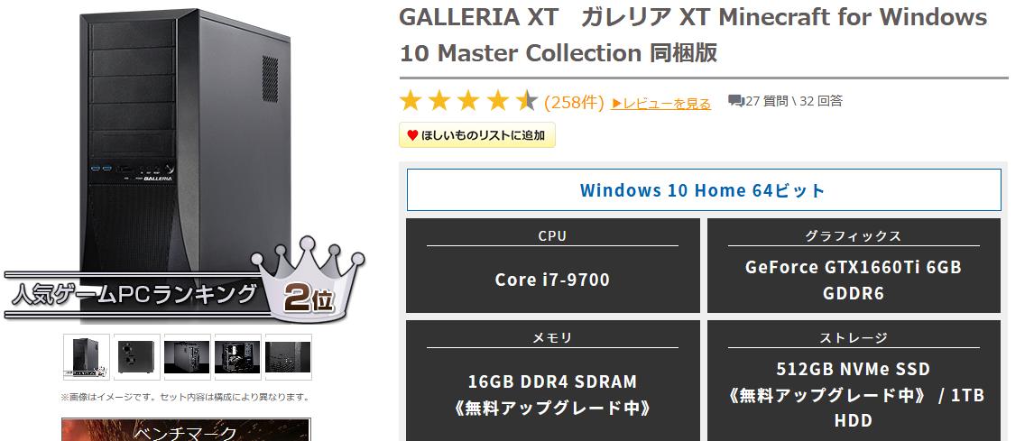 Screenshot_2019-11-17 GALLERIA XT(ガレリア XT)8604|ゲーミングPC|パソコン通販のドスパラ【公式】