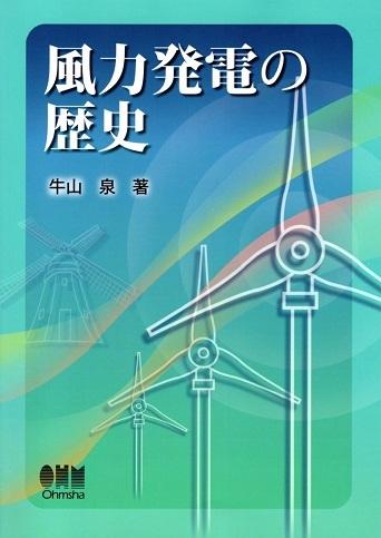 風力発電の歴史