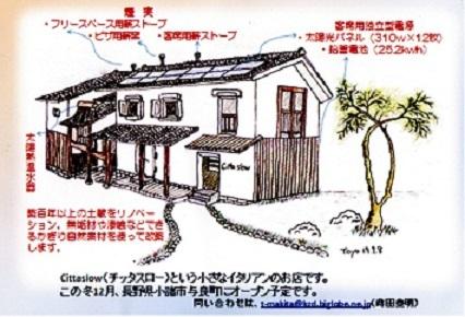 img20190929_07104502 蒔田さんレストラン
