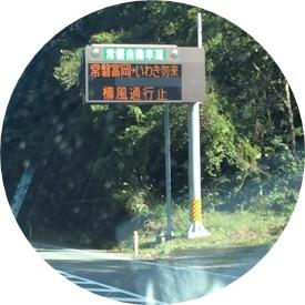 2 高速通行止めの掲示板