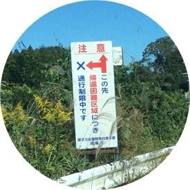 6 帰還困難区域の看板