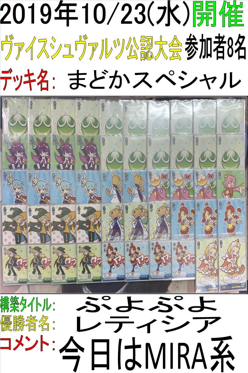 WS優勝デッキレシピぷよぷよ2019/10/30