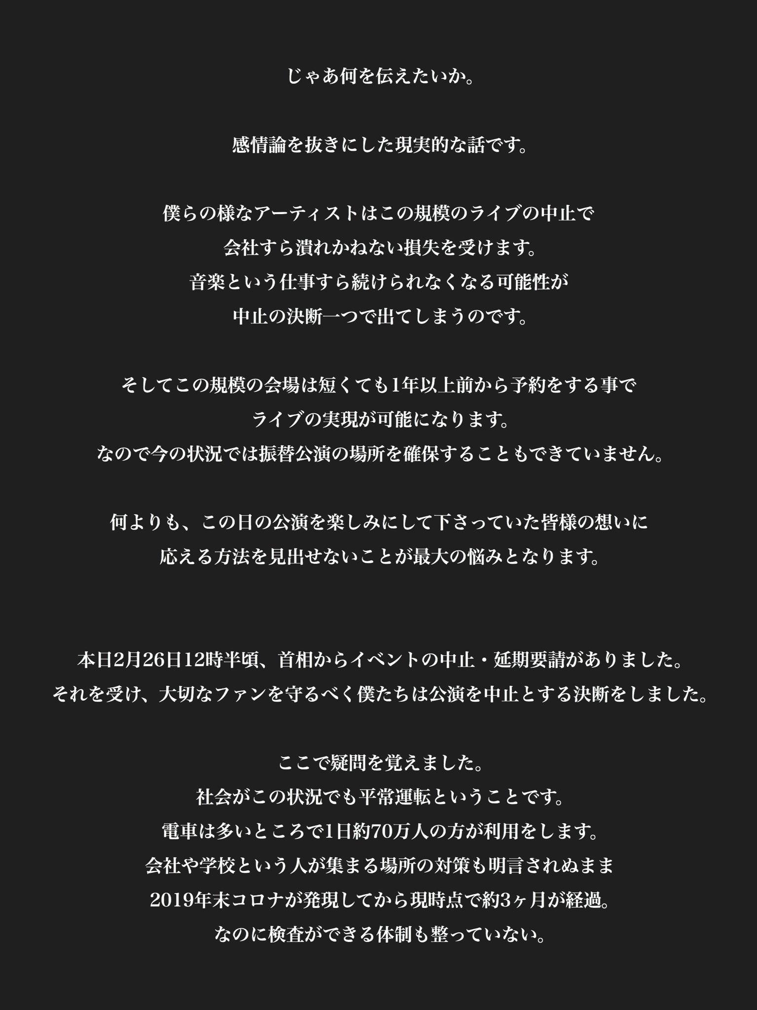 ノンラビ②