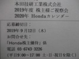 ホンダ案内2019.9