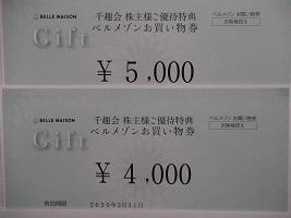 千趣会優待券2019.9