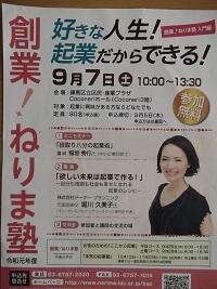 練馬起業塾2019.9