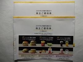 マック優待券2019.9