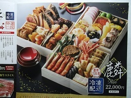 宮おせち3段2019.9