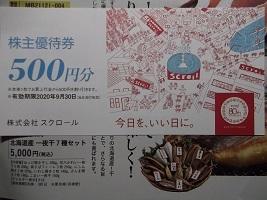 スクロール優待券2019.11