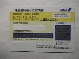 ANA2019.11