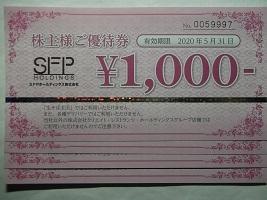 SFP2019.11