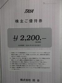 田谷2019.11