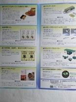ミューチュアル案内2019.12