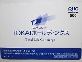 TOKAIクオカ2019.12