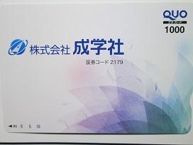 成学社2019.12