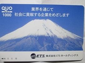 ETS2019.12