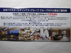 日本ハウス2020.1
