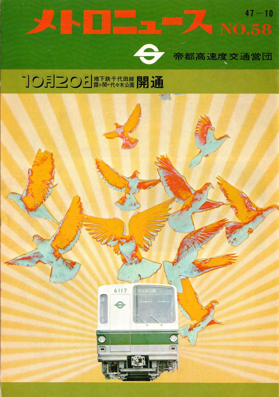 5541_メトロニュース58号_47-10
