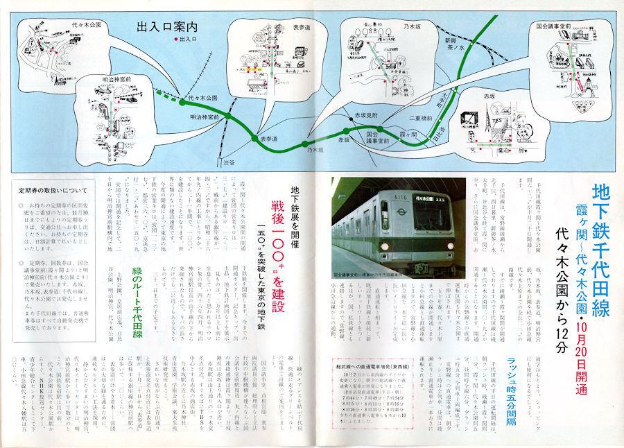 5542_メトロニュース58号_47-10