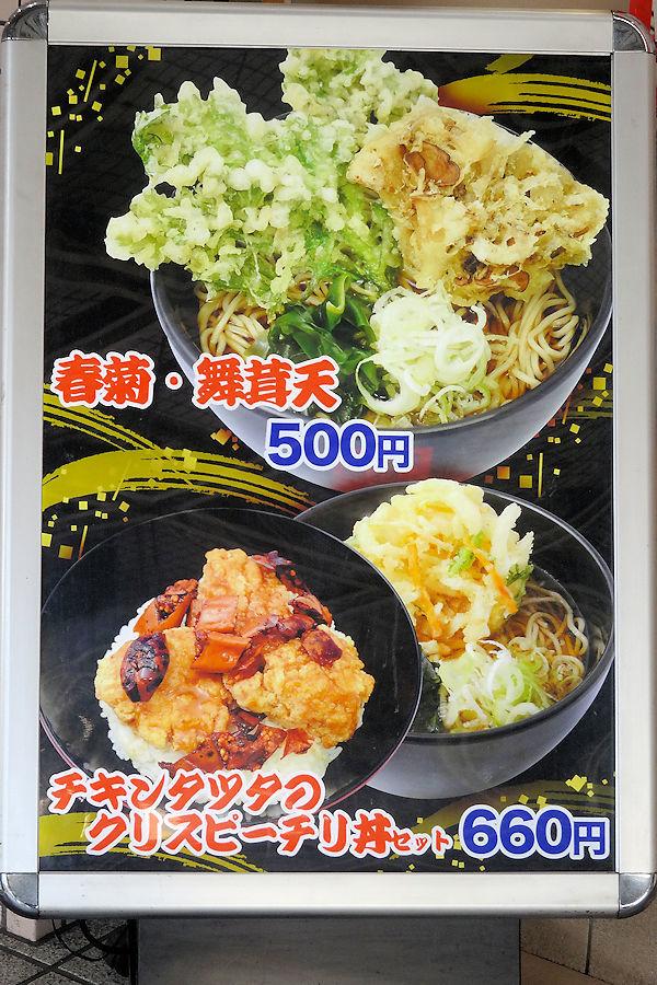 5576_箱そば2019冬ポスター