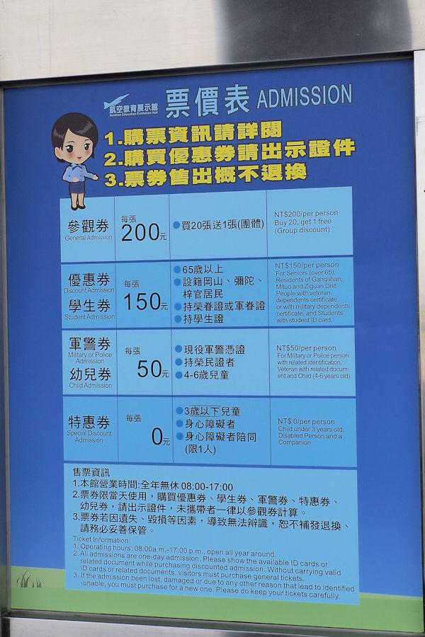 20200106-12_航空教育展示館4